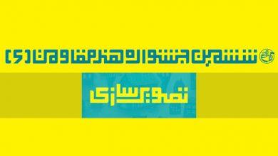فراخوان بخش تصویرسازی ششمین جشنواره جهانی هنر مقاومت لینک : https://asarartmagazine.ir/?p=21527 👇 سایت : AsarArtMagazine.ir اینستاگرام : instagram.com/AsarArtMagazine تلگرام : t.me/AsarArtMagazine 👆
