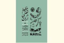 Photo of کتاب «خطوط تفننی در ایران» پژوهشی در خط و خوشنویسی