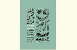 کتاب «خطوط تفننی در ایران» پژوهشی در خط و خوشنویسی لینک : https://asarartmagazine.ir/?p=21184 👇 سایت : AsarArtMagazine.ir اینستاگرام : instagram.com/AsarArtMagazine تلگرام : t.me/AsarArtMagazine 👆