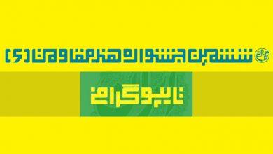 فراخوان بخش تایپوگرافی ششمین جشنواره جهانی هنر مقاومت لینک : https://asarartmagazine.ir/?p=21536 👇 سایت : AsarArtMagazine.ir اینستاگرام : instagram.com/AsarArtMagazine تلگرام : t.me/AsarArtMagazine 👆