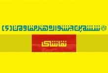 فراخوان بخش نقاشی ششمین جشنواره جهانی هنر مقاومت لینک : https://asarartmagazine.ir/?p=21437 👇 سایت : AsarArtMagazine.ir اینستاگرام : instagram.com/AsarArtMagazine تلگرام : t.me/AsarArtMagazine 👆