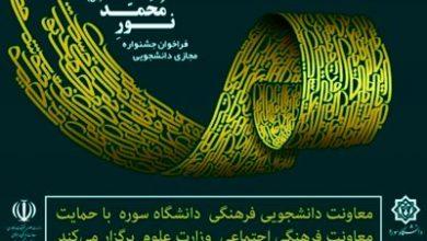 فراخوان جشنواره مجازی دانشجویی نور محمد لینک : https://asarartmagazine.ir/?p=21921 👇 سایت : AsarArtMagazine.ir اینستاگرام : instagram.com/AsarArtMagazine تلگرام : t.me/AsarArtMagazine 👆