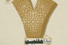 فراخوان هفتمین جشنواره فرهنگی هنری وقف چشمه همیشه جاری لینک : https://asarartmagazine.ir/?p=22244 👇 سایت : AsarArtMagazine.ir اینستاگرام : instagram.com/AsarArtMagazine تلگرام : t.me/AsarArtMagazine 👆