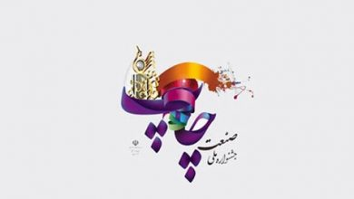 فراخوان مسابقه چاپ بستهبندی بیستمین جشنواره ملی چاپ لینک : https://asarartmagazine.ir/?p=22366👇 سایت : AsarArtMagazine.ir اینستاگرام : instagram.com/AsarArtMagazine تلگرام : t.me/AsarArtMagazine 👆