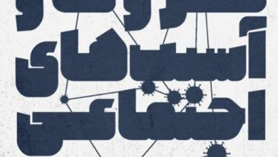 داوران بخش پوستر و تصویرسازی جشنواره کرونا و آسیبهای اجتماعی لینک : https://asarartmagazine.ir/?p=22297👇 سایت : AsarArtMagazine.ir اینستاگرام : instagram.com/AsarArtMagazine تلگرام : t.me/AsarArtMagazine 👆