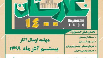 فراخوان اولین جشنواره ملی هنرهای شهری بیرجند نگارستان ۱۴۰۰ لینک : https://asarartmagazine.ir/?p=21932 👇 سایت : AsarArtMagazine.ir اینستاگرام : instagram.com/AsarArtMagazine تلگرام : t.me/AsarArtMagazine 👆