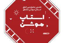 فراخوان نخستین جشنواره بینالمللی پویانمایی خانگی لینک : https://asarartmagazine.ir/?p=22098 👇 سایت : AsarArtMagazine.ir اینستاگرام : instagram.com/AsarArtMagazine تلگرام : t.me/AsarArtMagazine 👆