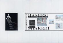 عکاس ایرانی فاتح جایزه بزرگ فستیوال عکاسی توکیو لینک : https://asarartmagazine.ir/?p=22306👇 سایت : AsarArtMagazine.ir اینستاگرام : instagram.com/AsarArtMagazine تلگرام : t.me/AsarArtMagazine 👆