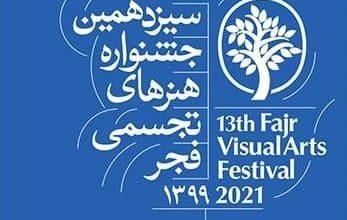 فراخوان سیزدهمین جشنواره هنرهای تجسمی فجر (طوبای زرین) لینک : https://asarartmagazine.ir/?p=22273 👇 سایت : AsarArtMagazine.ir اینستاگرام : instagram.com/AsarArtMagazine تلگرام : t.me/AsarArtMagazine 👆