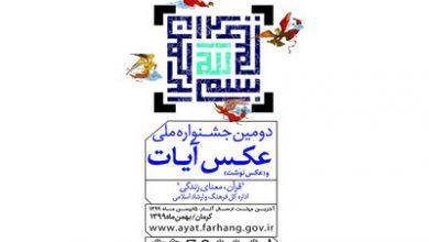 فراخوان دومین جشنواره ملی عکس «آیات» لینک : https://asarartmagazine.ir/?p=22674سایت : AsarArtMagazine.ir اینستاگرام : instagram.com/AsarArtMagazine تلگرام : t.me/AsarArtMagazine 👆