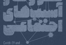 راهیافتگان بخش تصویرسازی جشنواره کرونا و آسیبهای اجتماعی معرفی شدند لینک : https://asarartmagazine.ir/?p=22551👇 سایت : AsarArtMagazine.ir اینستاگرام : instagram.com/AsarArtMagazine تلگرام : t.me/AsarArtMagazine 👆