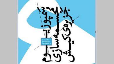 ششمین سمپوزیوم مجسمهسازی جزیرهی کیش فراخوان داد لینک : https://asarartmagazine.ir/?p=22732 سایت : AsarArtMagazine.ir اینستاگرام : instagram.com/AsarArtMagazine تلگرام : t.me/AsarArtMagazine 👆