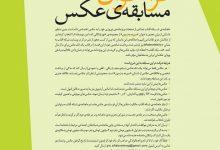 فراخوان مسابقه عکس شبکه آفتاب لینک : https://asarartmagazine.ir/?p=22745 سایت : AsarArtMagazine.ir اینستاگرام : instagram.com/AsarArtMagazine تلگرام : t.me/AsarArtMagazine 👆