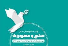 فراخوان جشنواره ملی صلح و مهرورزی شیراز لینک : https://asarartmagazine.ir/?p=22797 سایت : AsarArtMagazine.ir اینستاگرام : instagram.com/AsarArtMagazine تلگرام : t.me/AsarArtMagazine 👆