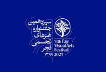 داوری مرحله اول سیزدهمین جشنواره هنرهای تجسمی فجر تمام شد لینک : https://asarartmagazine.ir/?p=22634سایت : AsarArtMagazine.ir اینستاگرام : instagram.com/AsarArtMagazine تلگرام : t.me/AsarArtMagazine 👆