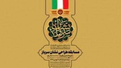 فراخوان مسابقه طراحی نشان سرباز منتشر شد لینک : https://asarartmagazine.ir/?p=22507👇 سایت : AsarArtMagazine.ir اینستاگرام : instagram.com/AsarArtMagazine تلگرام : t.me/AsarArtMagazine 👆