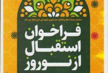 فراخوان جشنواره استقبال از نوروز 1400 لینک : https://asarartmagazine.ir/?p=22480👇 سایت : AsarArtMagazine.ir اینستاگرام : instagram.com/AsarArtMagazine تلگرام : t.me/AsarArtMagazine 👆