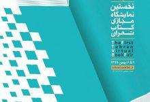 نخستین نمایشگاه مجازی کتاب تهران لینک : https://asarartmagazine.ir/?p=22657سایت : AsarArtMagazine.ir اینستاگرام : instagram.com/AsarArtMagazine تلگرام : t.me/AsarArtMagazine 👆