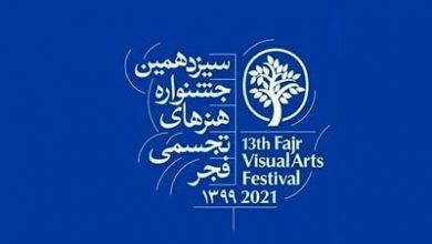 راهیابی ۱۵۶ نقاشی به مرحله دوم جشنواره تجسمی فجر لینک : https://asarartmagazine.ir/?p=22555👇 سایت : AsarArtMagazine.ir اینستاگرام : instagram.com/AsarArtMagazine تلگرام : t.me/AsarArtMagazine 👆