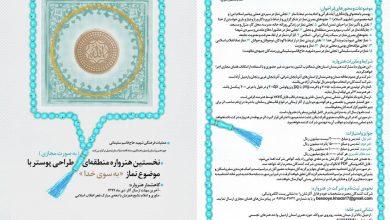 نخستین هنرواره منطقهای طراحی پوستر لینک : https://asarartmagazine.ir/?p=22510👇 سایت : AsarArtMagazine.ir اینستاگرام : instagram.com/AsarArtMagazine تلگرام : t.me/AsarArtMagazine 👆