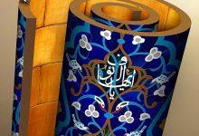 آخرین روزهای فراخوان ششمین سالانه و کارگاه ملی هنرهای گرافیکی رضوی لینک : https://asarartmagazine.ir/?p=22619سایت : AsarArtMagazine.ir اینستاگرام : instagram.com/AsarArtMagazine تلگرام : t.me/AsarArtMagazine 👆