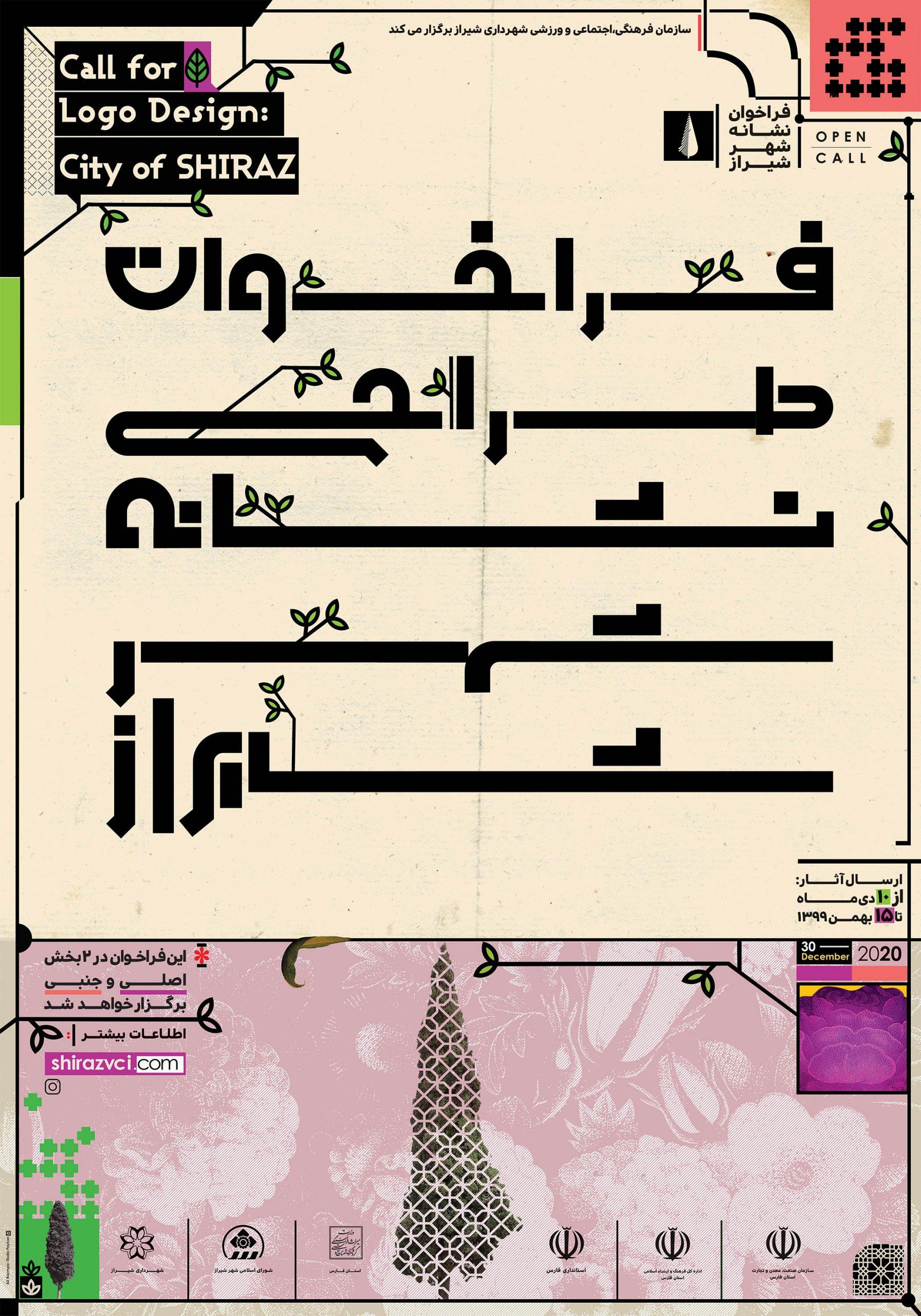 فراخوان طراحی نشانه شهر شیراز لینک : https://asarartmagazine.ir/?p=22523👇 سایت : AsarArtMagazine.ir اینستاگرام : instagram.com/AsarArtMagazine تلگرام :  t.me/AsarArtMagazine 👆