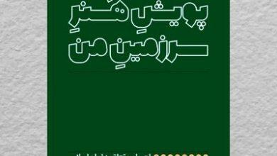 فراخوان پویش هنر «سرزمین من» لینک : https://asarartmagazine.ir/?p=22767 سایت : AsarArtMagazine.ir اینستاگرام : instagram.com/AsarArtMagazine تلگرام : t.me/AsarArtMagazine 👆