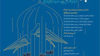 فراخوان جشنواره پوستر رضوی لینک : https://asarartmagazine.ir/?p=23001 سایت : AsarArtMagazine.ir اینستاگرام : instagram.com/AsarArtMagazine تلگرام : t.me/AsarArtMagazine 👆