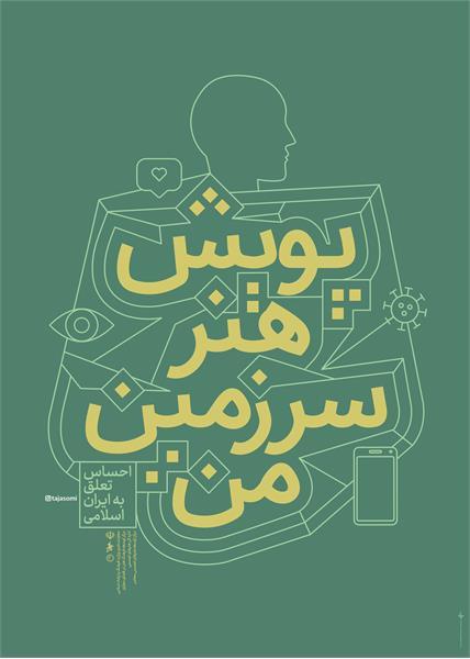 پویش هنر «سرزمین من» با حضور 31 هنرمند لینک : https://asarartmagazine.ir/?p=23015 سایت : AsarArtMagazine.ir اینستاگرام : instagram.com/AsarArtMagazine تلگرام :  t.me/AsarArtMagazine 👆