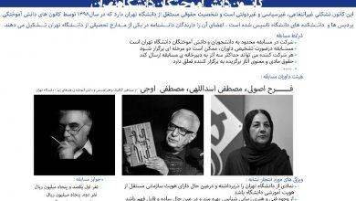 فراخوان طراحی نشانه کانون دانش آموختگان دانشگاه تهران لینک : https://asarartmagazine.ir/?p=23338👇 سایت : AsarArtMagazine.ir اینستاگرام : instagram.com/AsarArtMagazine تلگرام : t.me/AsarArtMagazine 👆