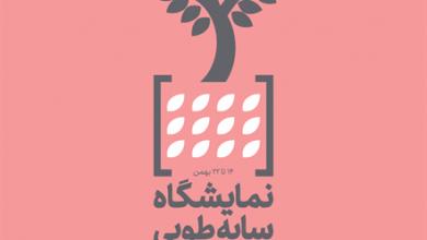 نمایشگاه مجازی بانوان فجر به مناسبت روز زن لینک : https://asarartmagazine.ir/?p=22882 سایت : AsarArtMagazine.ir اینستاگرام : instagram.com/AsarArtMagazine تلگرام : t.me/AsarArtMagazine 👆