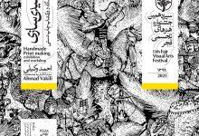 «عیدی سازی» سیزدهمین جشنواره هنرهای تجسمی فجر، احیای یک سنت هنری لینک : https://asarartmagazine.ir/?p=23146 سایت : AsarArtMagazine.ir اینستاگرام : instagram.com/AsarArtMagazine تلگرام : t.me/AsarArtMagazine 👆