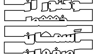 فراخوان چهل وکتور از خط آسمان شهر اصفهان لینک : https://asarartmagazine.ir/?p=23342👇 سایت : AsarArtMagazine.ir اینستاگرام : instagram.com/AsarArtMagazine تلگرام : t.me/AsarArtMagazine 👆