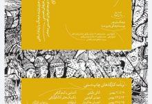 برنامه کارگاهها و نمایشگاههای چاپ دستی جشنواره تجسمی فجر لینک : https://asarartmagazine.ir/?p=23026 سایت : AsarArtMagazine.ir اینستاگرام : instagram.com/AsarArtMagazine تلگرام : t.me/AsarArtMagazine 👆