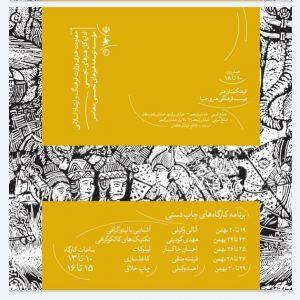برنامه کارگاههای چاپ دستی جشنواره تجسمی فجر لینک : https://asarartmagazine.ir/?p=23026 سایت : AsarArtMagazine.ir اینستاگرام : instagram.com/AsarArtMagazine تلگرام : t.me/AsarArtMagazine 👆