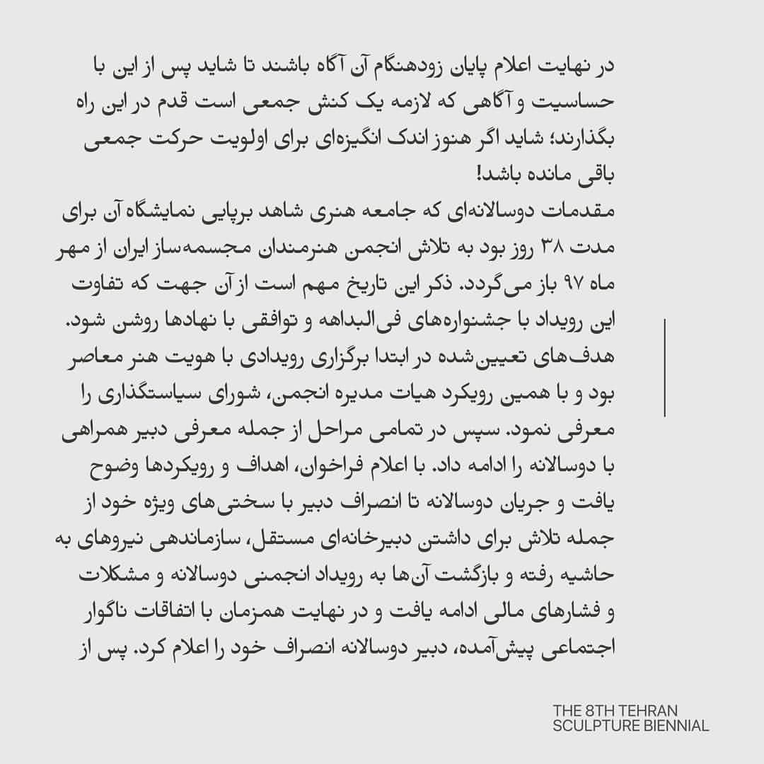 تیغ مجلس تیز بود، هشتمین سمپوزیوم مجسمهسازی تهران زودتر تعطیل شد! لینک : https://asarartmagazine.ir/?p=23204👇 سایت : AsarArtMagazine.ir اینستاگرام : instagram.com/AsarArtMagazine تلگرام : t.me/AsarArtMagazine 👆
