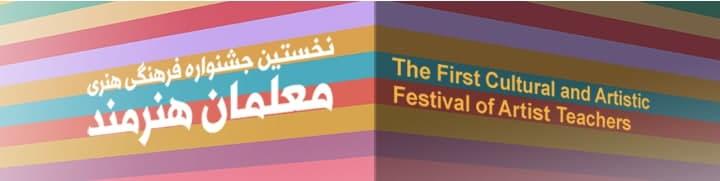 اولین جشنواره فرهنگی هنری معلمان هنرمند سراسر کشور لینک : https://asarartmagazine.ir/?p=23347👇 سایت : AsarArtMagazine.ir اینستاگرام : instagram.com/AsarArtMagazine تلگرام :  t.me/AsarArtMagazine 👆