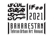 برگزیدگان بخش هنرهای محیطی بهارستان ۱۴۰۰ لینک : https://asarartmagazine.ir/?p=23200👇 سایت : AsarArtMagazine.ir اینستاگرام : instagram.com/AsarArtMagazine تلگرام : t.me/AsarArtMagazine 👆