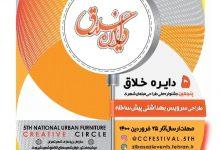 فراخوان پنجمین جشنواره ملی طراحی مبلمان شهری لینک : https://asarartmagazine.ir/?p=23359👇 سایت : AsarArtMagazine.ir اینستاگرام : instagram.com/AsarArtMagazine تلگرام : t.me/AsarArtMagazine 👆