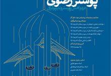 اسامی هنرمندان راهیافته و برگزیدگان جشنواره پوستر رضوی اعلام شد لینک : https://asarartmagazine.ir/?p=23679👇 سایت : AsarArtMagazine.ir اینستاگرام : instagram.com/AsarArtMagazine تلگرام : t.me/AsarArtMagazine 👆