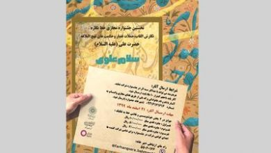 نخستین جشنواره مجازی خطنگاره سلام علوی لینک : https://asarartmagazine.ir/?p=23467👇 سایت : AsarArtMagazine.ir اینستاگرام : instagram.com/AsarArtMagazine تلگرام : t.me/AsarArtMagazine 👆