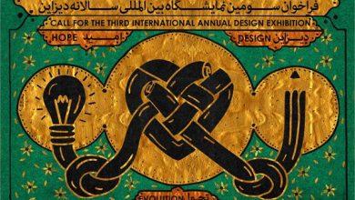 فراخوان سومین نمایشگاه بینالمللی سالانه دیزاین لینک : https://asarartmagazine.ir/?p=23505👇 سایت : AsarArtMagazine.ir اینستاگرام : instagram.com/AsarArtMagazine تلگرام : t.me/AsarArtMagazine 👆