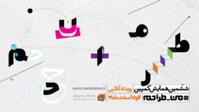 پویش «من طراحم» برگزار شد لینک : https://asarartmagazine.ir/?p=23524👇 سایت : AsarArtMagazine.ir اینستاگرام : instagram.com/AsarArtMagazine تلگرام : t.me/AsarArtMagazine 👆