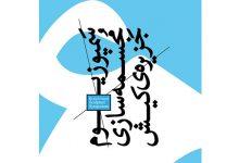 اختتامیه ششمین سمپوزیوم مجسمههای سنگی کیش لینک : https://asarartmagazine.ir/?p=23641👇 سایت : AsarArtMagazine.ir اینستاگرام : instagram.com/AsarArtMagazine تلگرام : t.me/AsarArtMagazine 👆