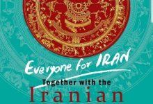 جام ارجان، نماد ورزش ایران در المپیک ۲۰۲۰ شد لینک : https://asarartmagazine.ir/?p=23682👇 سایت : AsarArtMagazine.ir اینستاگرام : instagram.com/AsarArtMagazine تلگرام : t.me/AsarArtMagazine 👆