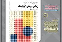 انتشار دو کتاب از «دانشنامه زیباییشناسی آکسفورد» لینک : https://asarartmagazine.ir/?p=23815👇 سایت : AsarArtMagazine.ir اینستاگرام : instagram.com/AsarArtMagazine تلگرام : t.me/AsarArtMagazine فیسبوک : facebook.com/AsarArtMagazine 👆