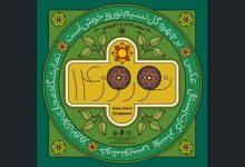 استشمام «بوی نوروز» در نمایشگاه مجازی لینک : https://asarartmagazine.ir/?p=23710👇 سایت : AsarArtMagazine.ir اینستاگرام : instagram.com/AsarArtMagazine تلگرام : t.me/AsarArtMagazine 👆