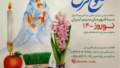 فراخوان رویداد هنری مسیر ایران با عنوان طلوع قرن لینک : https://asarartmagazine.ir/?p=23564👇 سایت : AsarArtMagazine.ir اینستاگرام : instagram.com/AsarArtMagazine تلگرام : t.me/AsarArtMagazine 👆