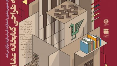 فراخوان مسابقه «طراحی کتابخانه عشایری» لینک : https://asarartmagazine.ir/?p=23959 👇 سایت : AsarArtMagazine.ir اینستاگرام : instagram.com/AsarArtMagazine تلگرام : t.me/AsarArtMagazine فیسبوک : facebook.com/AsarArtMagazine 👆