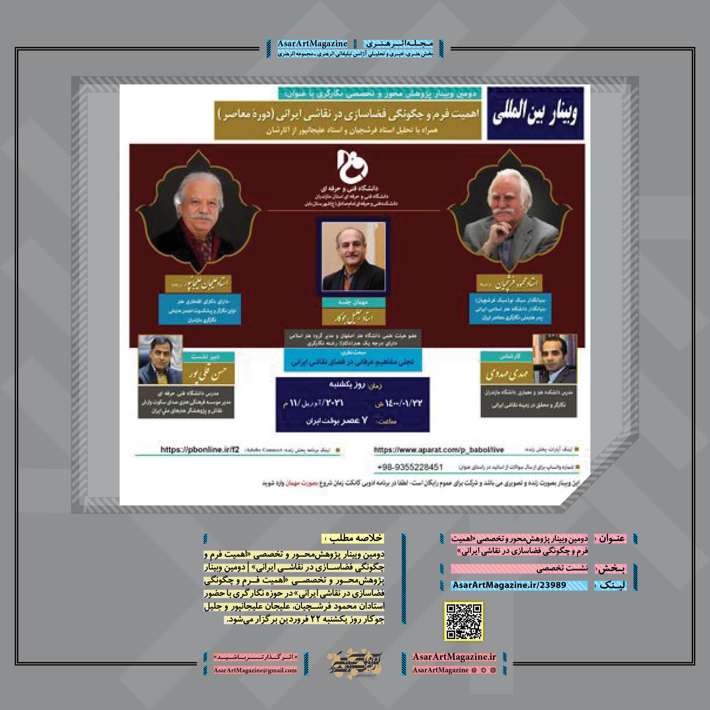 دومین وبینار پژوهشمحور و تخصصی «اهمیت فرم و چگونگی فضاسازی در نقاشی ایرانی» لینک : https://asarartmagazine.ir/?p=23989 👇 سایت : AsarArtMagazine.ir اینستاگرام : instagram.com/AsarArtMagazine تلگرام :  t.me/AsarArtMagazine فیسبوک : facebook.com/AsarArtMagazine 👆